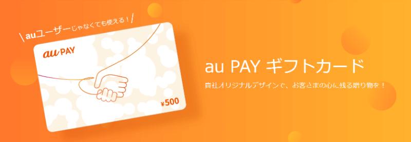 au PAY ギフトカードとは?