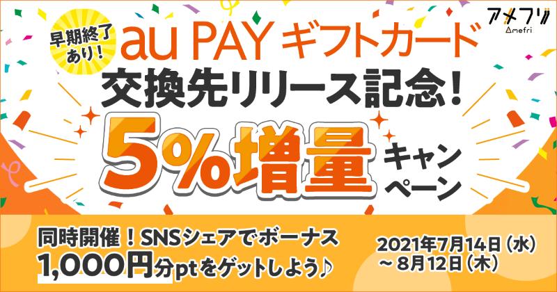 アメフリからau PAY ギフトカードへのポイント交換が可能に!今なら全員5%増量キャンペーン実施中