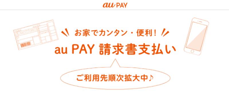 au PAY(請求書支払い)