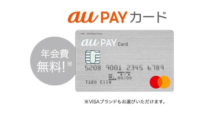 au PAY カード(通常)