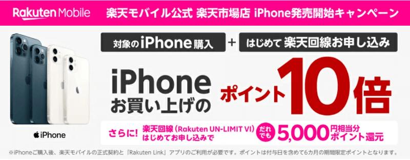 iPhone発売開始キャンペーン