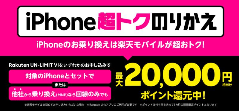 【最大20,000ポイント還元】iPhone購入・他社からの乗り換えは楽天モバイルがお得!
