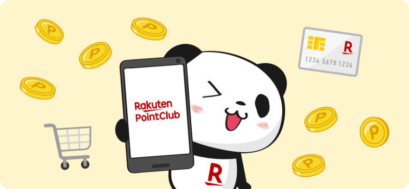 楽天ポイント(楽天のお買いものパンダ)