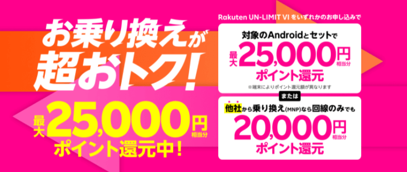 【スマホ端末1円】楽天モバイルに乗り換えで最大25,000ポイントが還元されるお得なキャンペーン