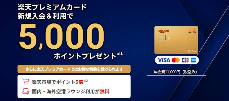 楽天プレミアムカード|切り替えで3,000ポイントプレゼント