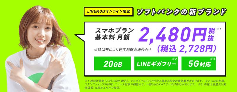 LINEMO(ラインモ)のスマホプラン