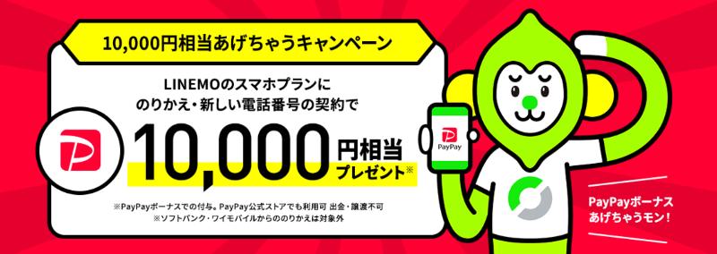 LINEMO(ラインモ)の10,000円相当あげちゃうキャンペーン