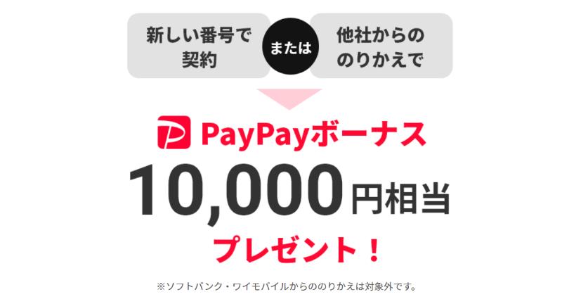 10,000円相当あげちゃうキャンペーンでもらえるPayPayボーナス