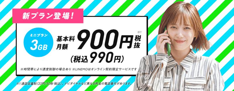 LINEMO(ラインモ)から月額990円で使えるミニプランが登場!従来のスマホプランと何が違う?