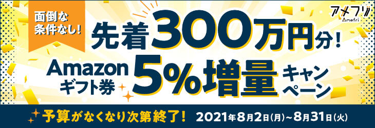 面倒な条件なし!先着300万円分!Amazonギフト券5%増量キャンペーン