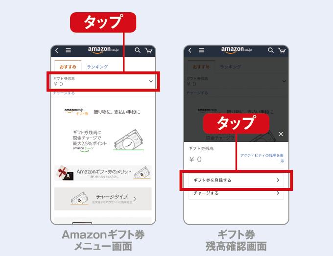 Amazonギフト券のチャージ方法