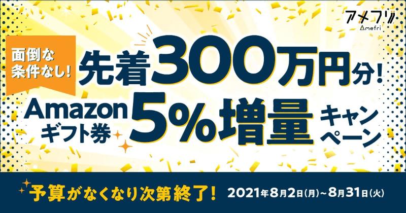 【早期終了あり】アメフリからAmazonギフト券へのポイント交換で5%増量キャンペーン開催