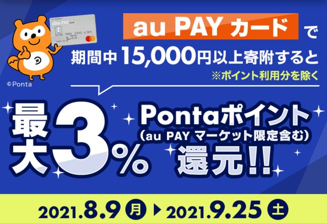 Pontaポイント最大3%還元!au PAY ふるさと納税の寄付をau PAY カードにするだけでお得