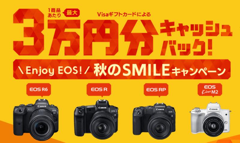 【最大3万円分キャッシュバック】キヤノン秋のSMILEキャンペーン対象のカメラ購入でもれなく全員もらえる!