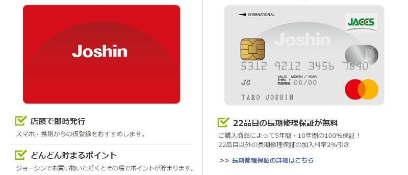 ジョーシンのお買い物をもっと便利にするカード2券種