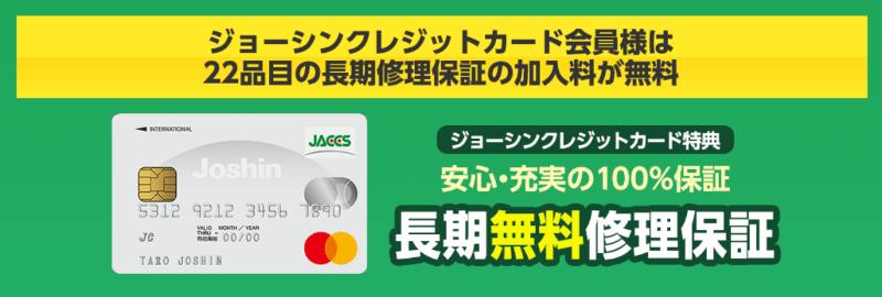 クレジットカード会員は最大10年間の無料修理保証対象者