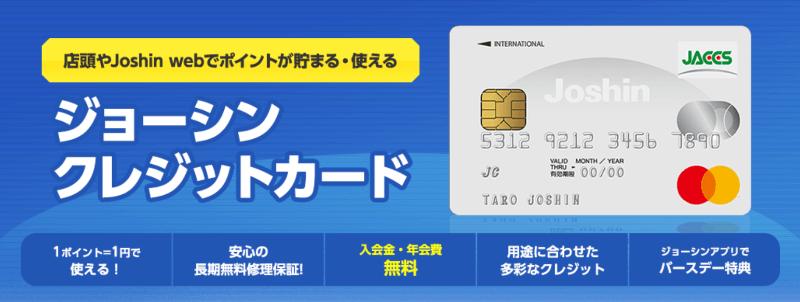 3,000円分引き換え券がもらえるジョーシンクレジットカード