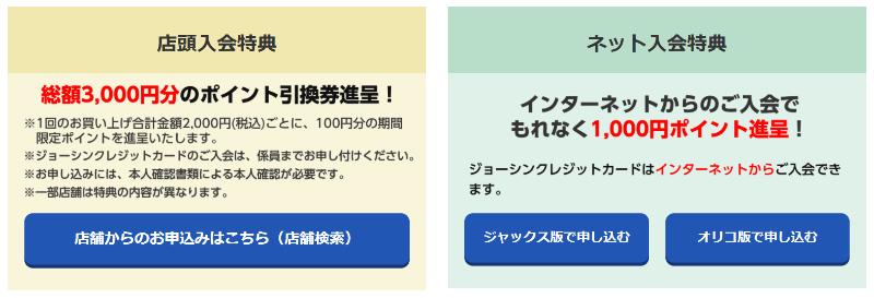 カード発行で3,000円相当のポイント引換券、ネット入会でも1,000円相当
