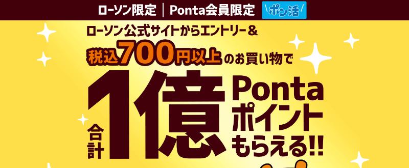 ローソン限定・Ponta会員限定!ローソン公式サイトからエントリー&税込700円以上のお買い物で合計1億Pontaポイントがもらえる