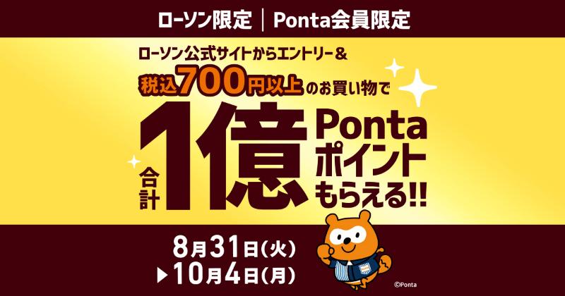 【ローソンでポン活】700円以上決済するだけ!総額1億Pontaポイント山分けキャンペーン実施中