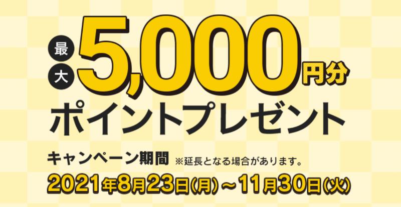 新規入会で最大5,000円分ポイントプレゼントキャンペーン実施中!