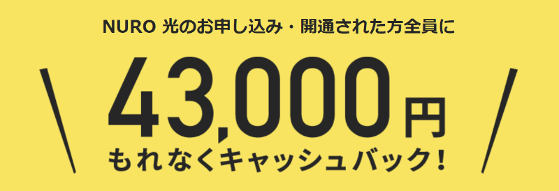 NURO光「43,000円キャシュバックキャンペーン」