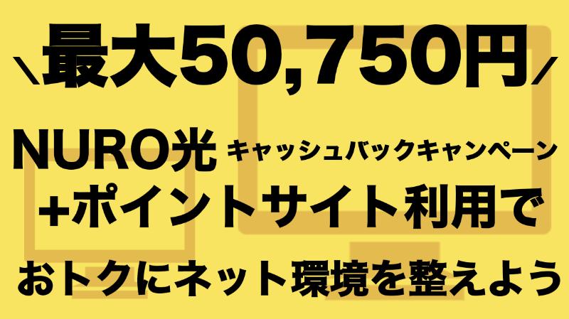 【最大50,750円】NURO光キャシュバックキャンペーン+ポイントサイト利用でおトクにネット環境を整えよう