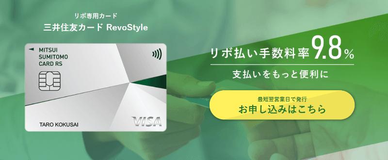 RevoStyle(リボスタイル)の手数料は9.8%