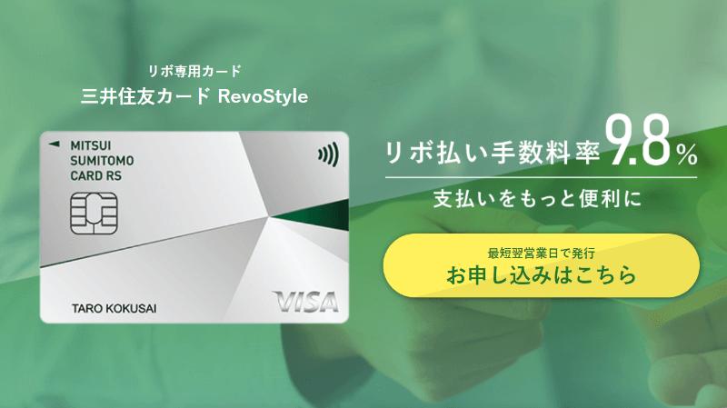 三井住友カードのリボ払い専用カード「RevoStyle(リボスタイル)」を賢くおトクに使いこなす方法