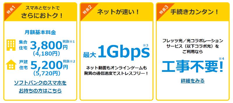 SoftBank光3つのおすすめポイント