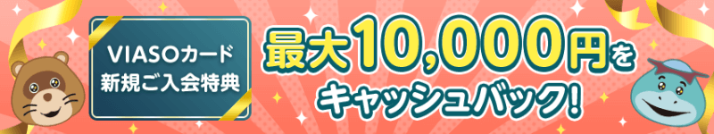 【最大1万円キャッシュバック】三菱UFJカード「VIASOカード」