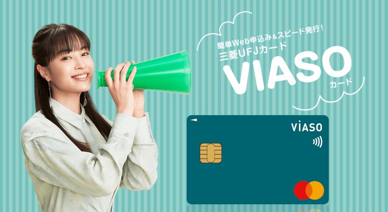三菱UFJカード「VIASOカード」