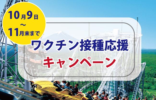 富士急ハイランド:ワクチン接種応援キャンペーン