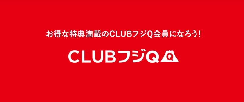 CLUBフジQ
