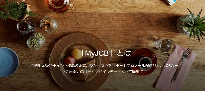 MyJCBとは
