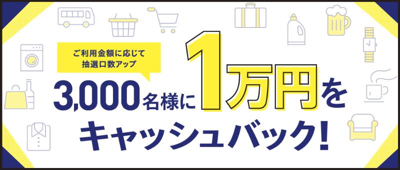 JCBカード会員に朗報!3,000名に1万円が当たるおトクなキャンペーンを実施中(12/15まで)